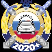 Загрузка Билеты ПДД 2020 Экзамен ПДД