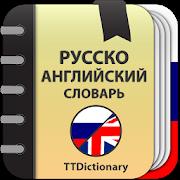 Загрузка Русско-английский словарь