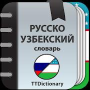 Загрузка Русско-узбекский словарь