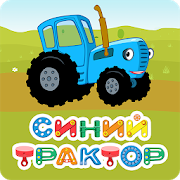 Загрузка Синий Трактор
