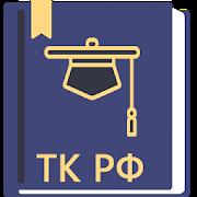 Загрузка Трудовой кодекс РФ