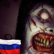 Загрузка The Fear Creepy Scream House